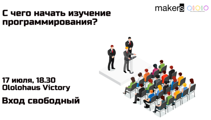 Презентация курсов программирования Makers Bootcamp