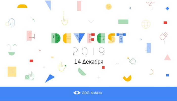 DevFest 2019 GDG Bishkek