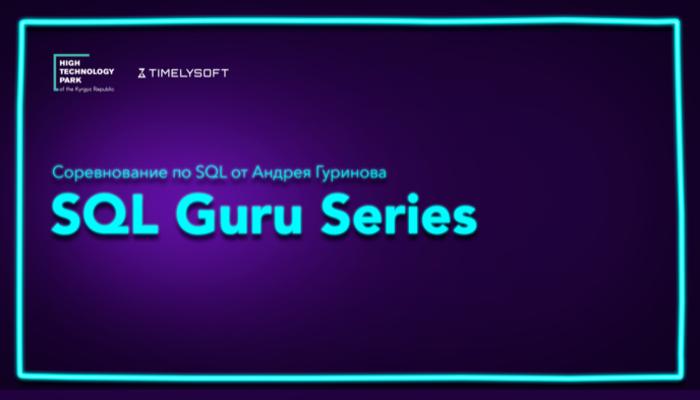 SQL Guru Series - соревнование по SQL