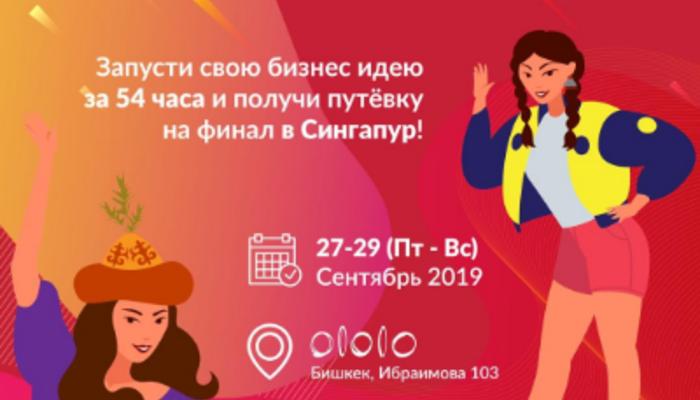 Startup Weekend Women Bishkek