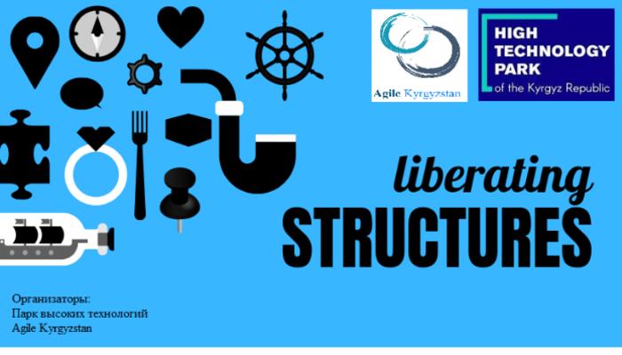 Liberating Structures - Освобождающие структуры