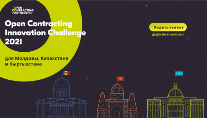 Open Contracting Innovation Challenge.