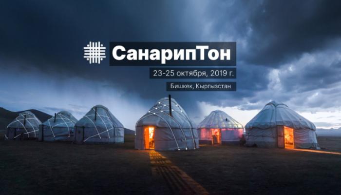 СанарипТон - хакатон по цифровому гражданству