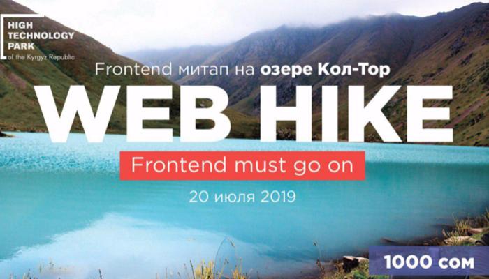 WEB HIKE! Frontend митап на озере Кол-Тор