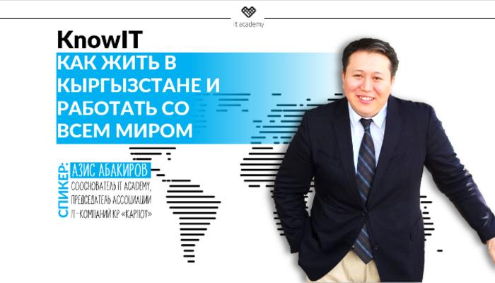 KnowIT: Как жить в Кыргызстане и работать со всем миром?