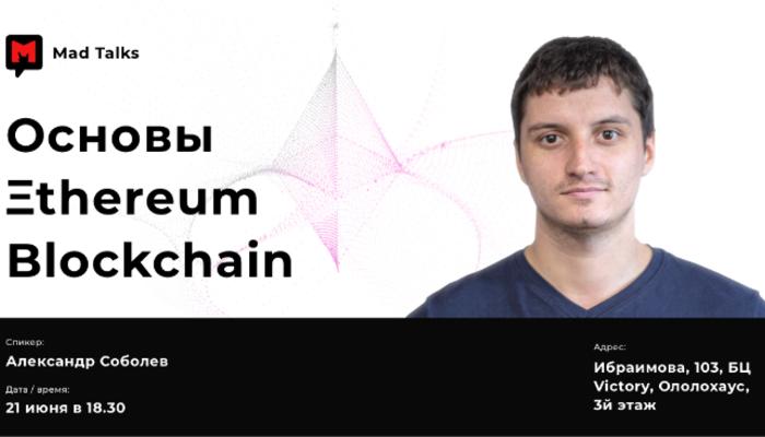 Mad Talks: Основы Ethereum Blockchain