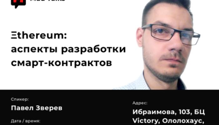 """Mad Talks. """"Ethereum: аспекты разработки смарт-контрактов"""""""