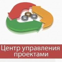 ЦУП-Центр Управления Проектами - Стажёр